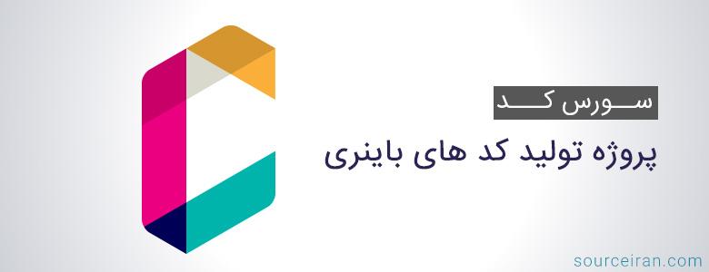 سورس کد پروژه تولید کد های باینری به زبان سی