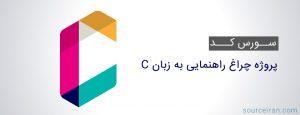 سورس کد پروژه چراغ راهنمایی به زبان سی
