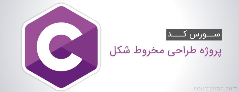 دانلود سورس پروژه طراحی مخروط شکل به زبان C