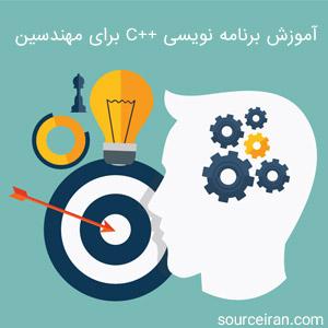 آموزش برنامه نویسی c++ برای مهندسین