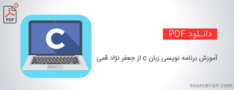 آموزش برنامه نویسی زبان c از جعفر نژاد قمی