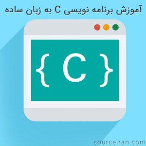 آموزش برنامه نویسی c به زبان ساده
