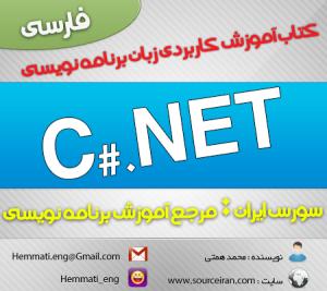 دانلود کتاب آموزش کاربردی زبان برنامه نویسی C#.NET به زبان فارسی