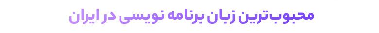 زبان سی شارپ، محبوبترین زبان برنامه نویسی در ایران
