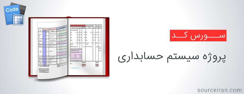سورس پروژه سیستم حسابداری به زبان سی شارپ