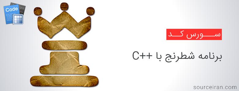 سورس برنامه شطرنج با سی ++
