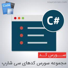 مجموعه سورس کدهای سی شارپ