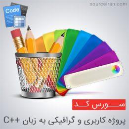 سورس کاربری و گرافیکی به زبان سی پلاس پلاس