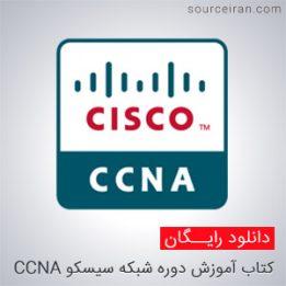 آموزش دوره شبکه سیسکو CCNA