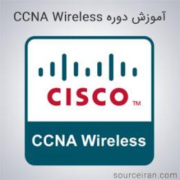 آموزش دوره CCNA Wireless