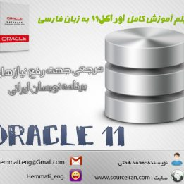 CD 1 Oracel Farsi-(www.Sourceiran.com)