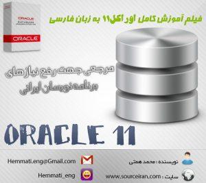 CD 1 Oracel Farsi-(www.Sourceiran.com)