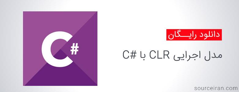 مدل اجرایی CLR با سی شارپ