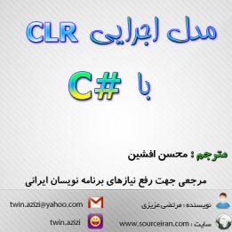 CLR via CSharp-[www.sourceiran.com]