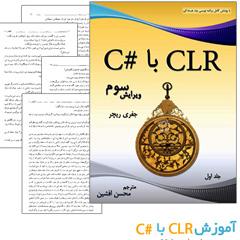 آموزش clr
