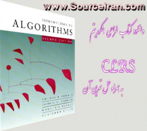 دانلود کتاب الگوریتم CLRS به همراه حل تمرین آن