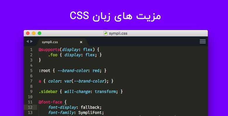مزیت های CSS