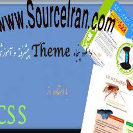 دانلود بسته آموزشی Template های ساخته شده با CSS