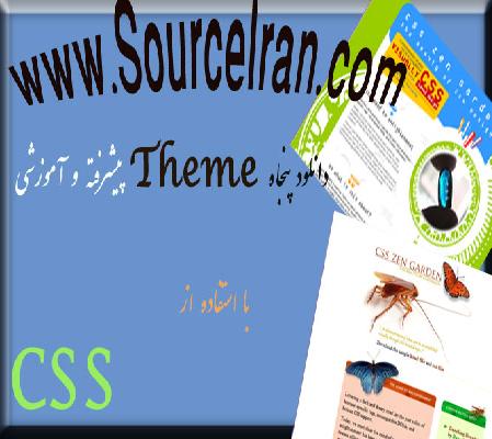 CSS Template www.SourceIran.com  سورس کد به دست آوردن ادرس بار  My Computer در vb