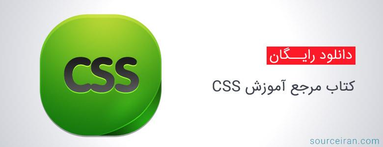 کتاب مرجع آموزش CSS