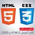 کتاب آموزش CSS3