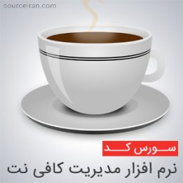 سورس نرم افزار مدیریت کافی نت به زبان VB6