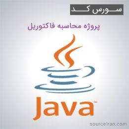 سورس کد پروژه محاسبه فاکتوریل