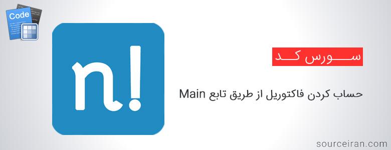 حساب کردن فاکتوریل از طریق تابع Main