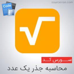 سورس کد محاسبه جذر در سی پلاس پلاس