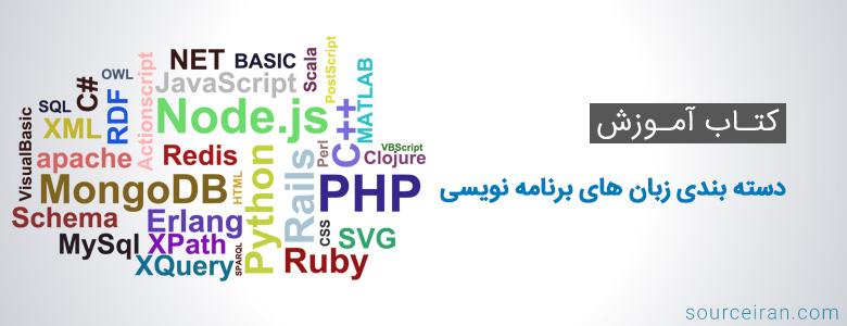 دسته بندی زبان های برنامه نویسی