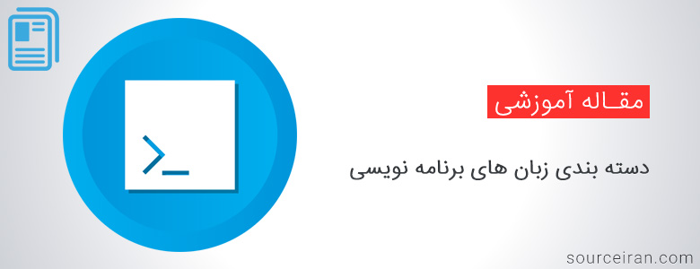 تصویر: http://sourceiran.com/wp-content/uploads/Categorization-of-programming-languages.jpg