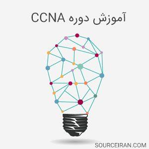 آموزش دوره ccna