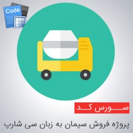 سورس پروژه فروش سیمان به زبان