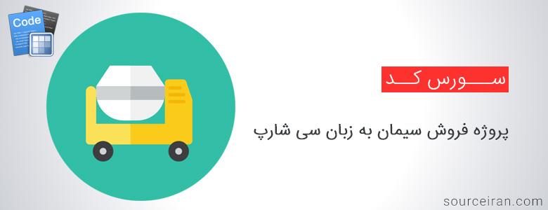 سورس پروژه فروش سیمان