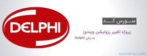 سورس کد پروژه تغییر رزولیشن ویندوز به زبان دلفی