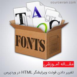 تغيير دادن فونت ويرايشگر HTML