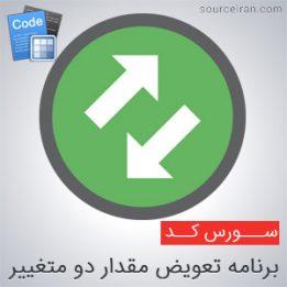 سورس کد تعویض مقدار دو متغییر در سی پلاس پلاس