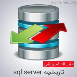 Check sql server history