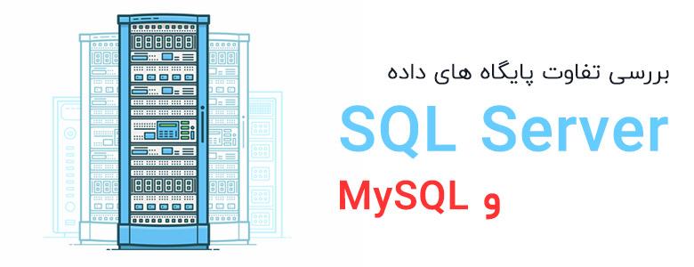 بررسی تفاوت پایگاه های داده SQL Server و MySQL