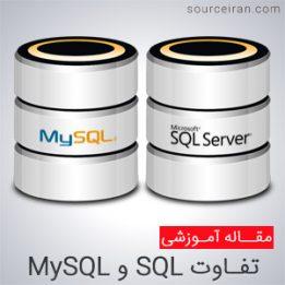 بررسی تفاوت sql و mysql