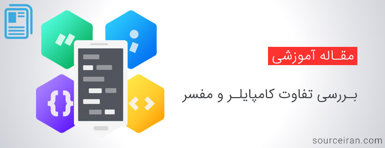 Check the difference between the compiler and the interpreter بررسی کردن تفاوت کامپایلر و همچنین مفسر