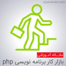 بررسی وضعیت بازار کار برنامه نویسی php