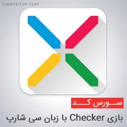 بازی Checker با زبان سی شارپ