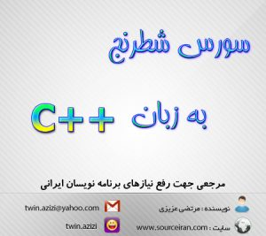 Chess c++ -[www.sourceiran.com]