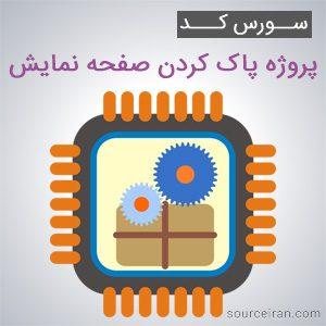 پروژه پاک کردن صفحه نمایش به زبان اسمبلی