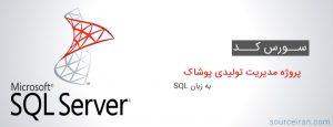 سورس کد پروژه مدیریت تولیدی پوشاک به زبان SQL