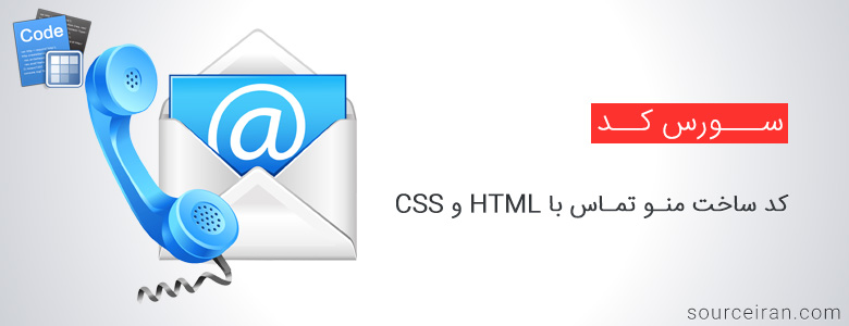 کد ساخت منو تماس با HTML و CSS