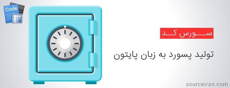 کد تولید پسورد به زبان پایتون