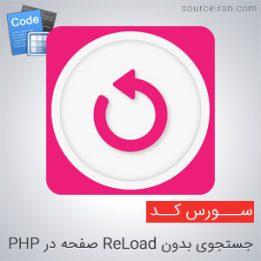 سورس کد جستجوی بدون ReLoad صفحه