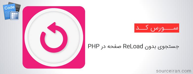 سورس کد جستجوی بدون ReLoad صفحه در PHP